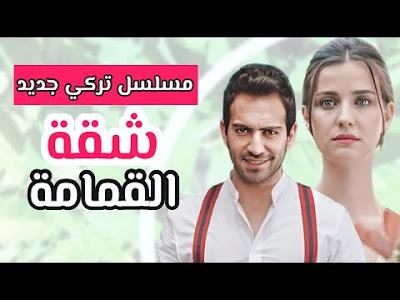 مسلسل شقة القمامة مسلسل جديد يجمع الثنائي بورا جولسوي و ايرام حلوانجي أوغلو