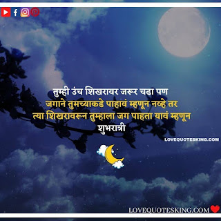 good night messages marathi