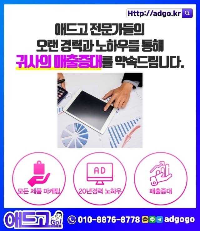 효목2동인스타홍보