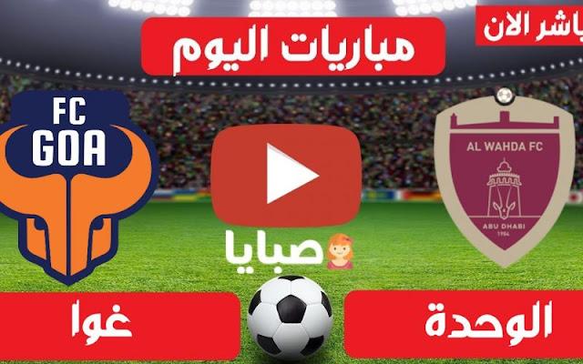 مشاهدة مباراة الوحدة الاماراتي وجوا بث مباشر السبت دوري أبطال آسيا