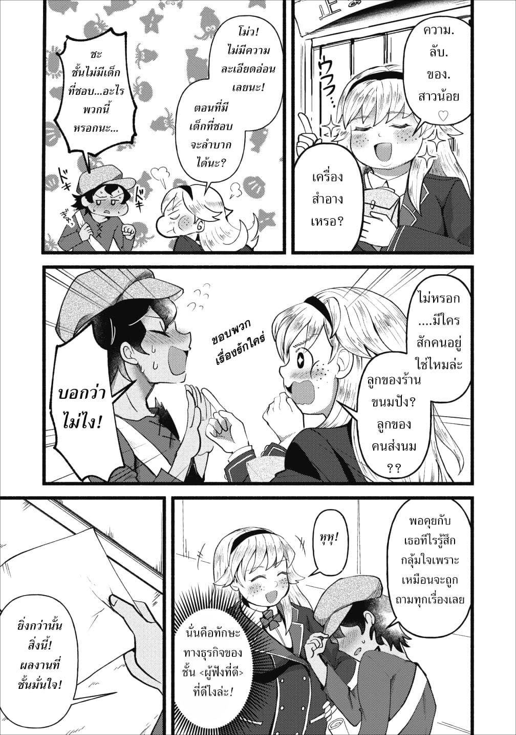 อ่านการ์ตูน Ellie Golden to Itazurana Tenkan Busu de Debu Demo Ikemen Elite ตอนที่ 4 หน้าที่ 25