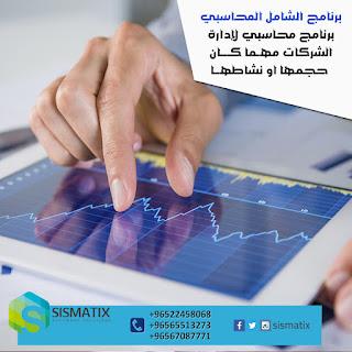الفئات المستفيدة برنامج الشامل المحاسبي