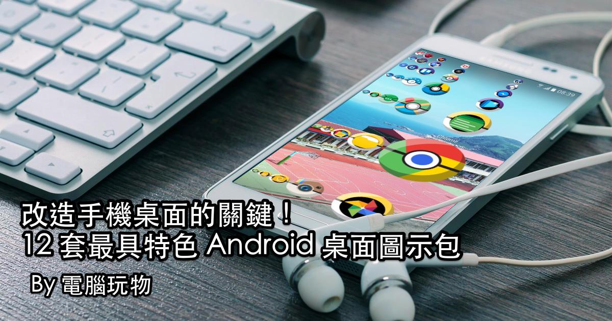 桌面改造推薦12套免費 Android Icon Pack 圖示包下載