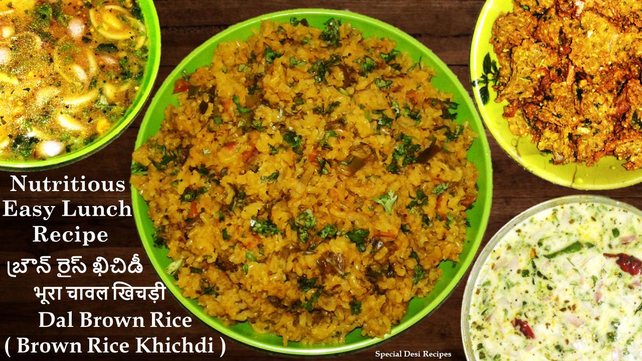 brown rice dal khichdi special desi recipes