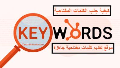 كيفية جلب الكلمات المفتاحية وموقع تقديم كلمات مفتاحية جاهزة