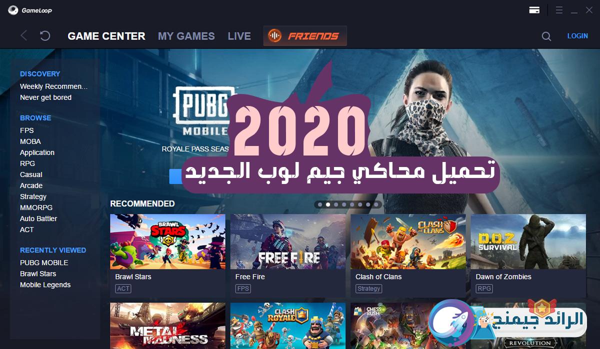 شرح تحميل محاكي Game Loop 2020 لتشغيل لعبه ببجي موبايل بدون مشاكل