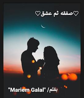 رواية صفقة ثم عشق كاملة بقلم مريم جلال
