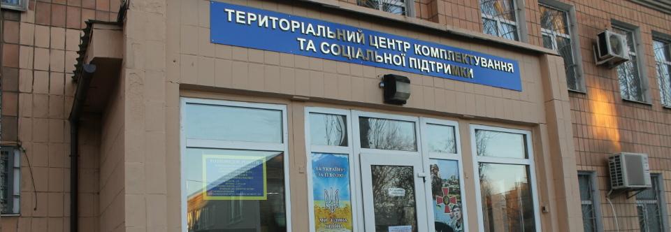 З листопада військкомати в Україні працюють поза законом