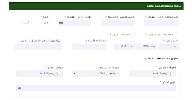 tadamoncovid.ma- maroc-alwadifa.com