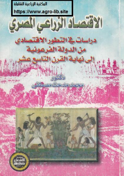 كتاب : الاقتصاد الزراعي المصري