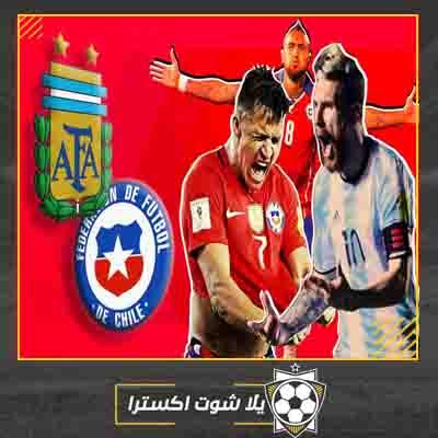 مشاهدة مباراة الارجنتين وتشيلي