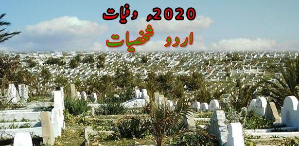 urdu-personalities-2020-demise