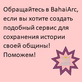 BahaiArc поможет вам создать сервис сбора информации о деятельности бахаи