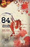 समीक्षा: 84 - सत्य व्यास   राकेश वर्मा   Book Review: 84 by Satya Vyas