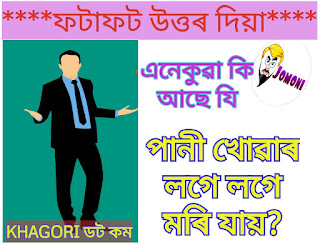 assamese Facebook puzzles