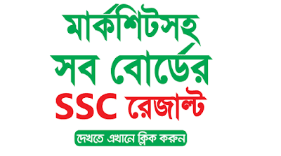 SSC result with marksheet download