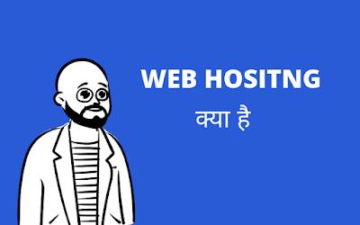 Web Hosting क्या है और कितने प्रकार के होते है