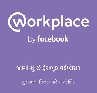 Facebook Workplace Application useful Information in Gujarati