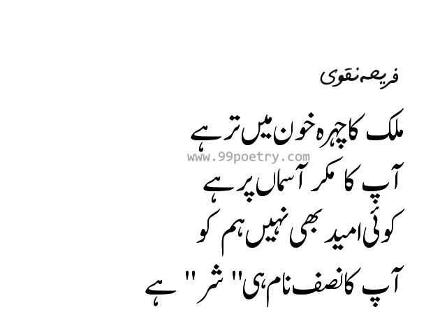 Fariha Naqvi-Aapka Nasf naam hai Shar he hai