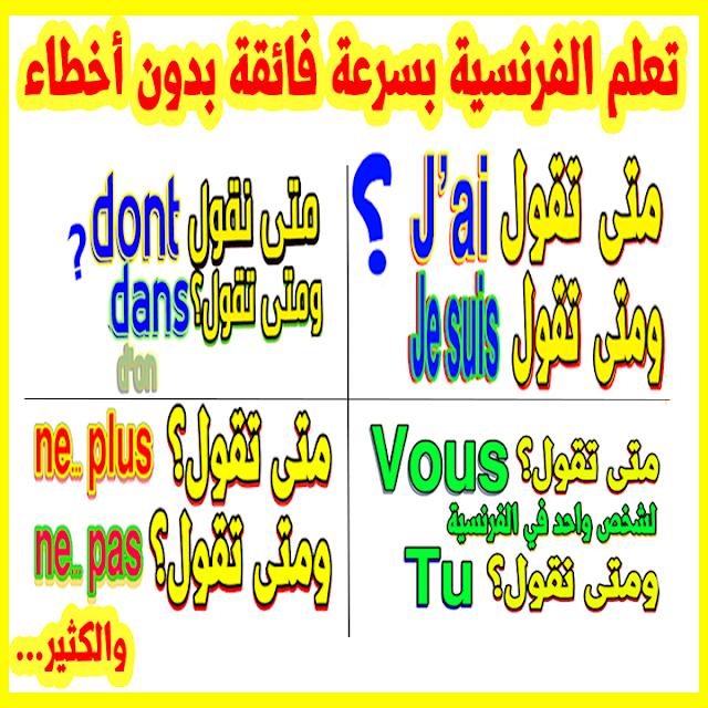 تعلم الفرنسية بسرعة والفرق بين أهم أساسيات التحدث باحترافية للمبتدئين