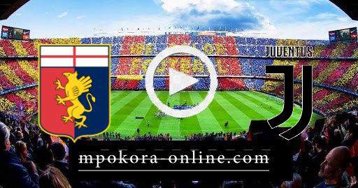 مشاهدة مباراة يوفنتوس وجنوى بث مباشر كورة اون لاين 11-04-2021 الدوري الايطالي