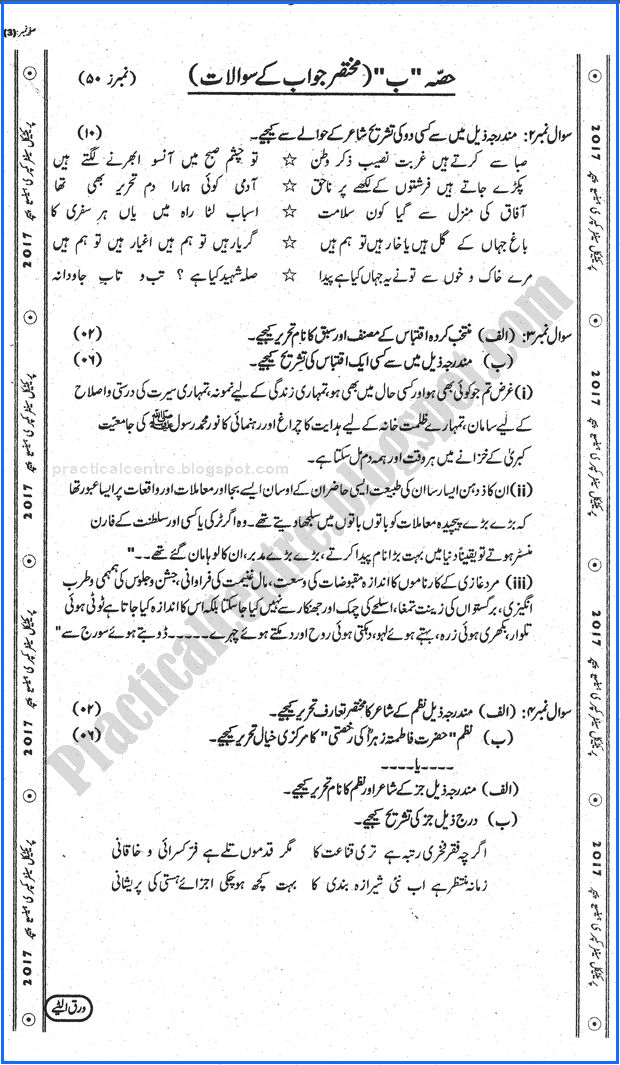 urdu-xii-practical-centre-guess-paper-2017-science-group