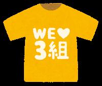 クラスTシャツのイラスト(3組)