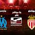 مشاهدة مباراة موناكو ومارسيليا بث مباشر بتاريخ 15-09-2019 الدوري الفرنسي
