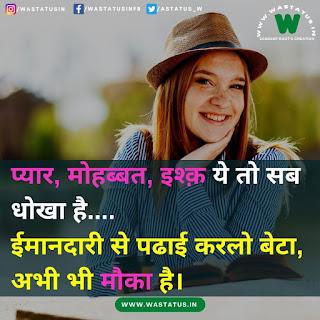 funny whatsapp status in hindi फनी व्हाट्सप्प स्टेटस हिंदी
