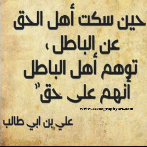 أقوال وحكم الإمام علي