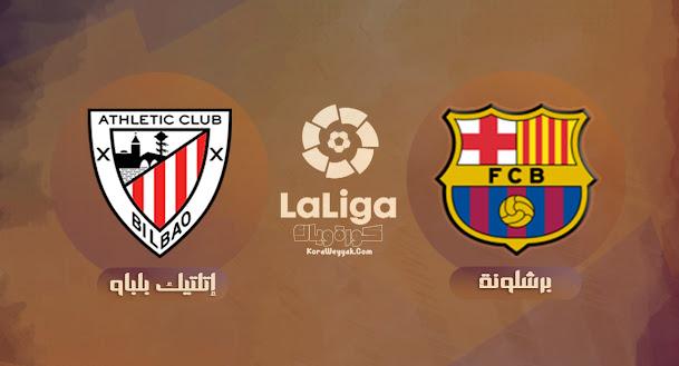 نتيجة مباراة أتلتيك بلباو وبرشلونة اليوم 21 أغسطس 2021 في الدوري الاسباني