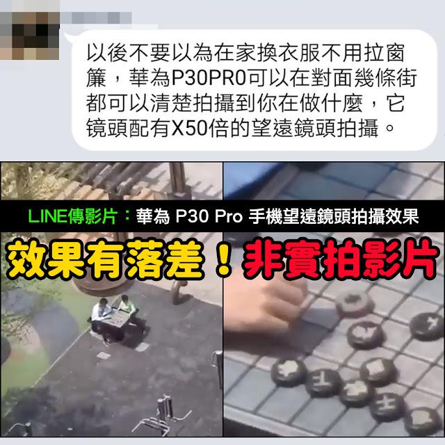 華為P30Pro 望遠鏡 LINE 影片 拍攝效果 謠言