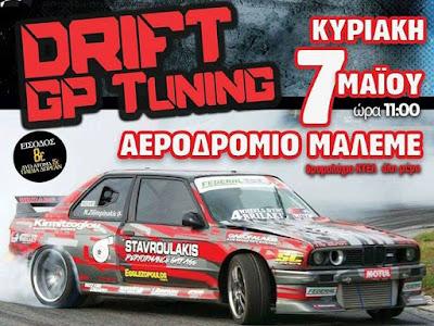 Ο 1ος αγώνας του κυπέλλου Drift και ο 2ος GP Tuning το πρωί της Κυριακής στο Μάλεμε