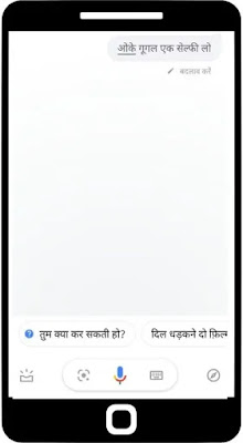 Google assistant ek selfie lo