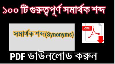 সমার্থক শব্দ(Synonyms): Bengali Important Synonyms List for Competitive[PDF]
