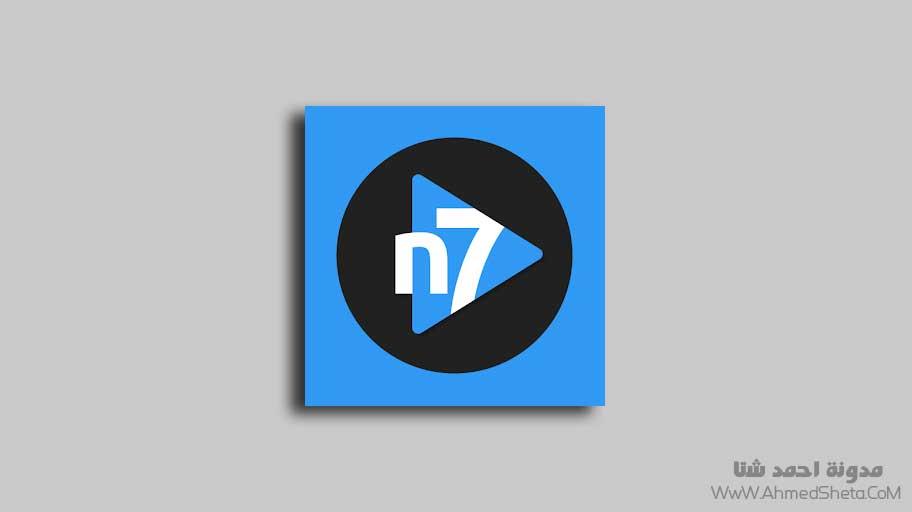 تنزيل تطبيق n7player لتشغيل الموسيقى للأندرويد أحدث إصدار 2020