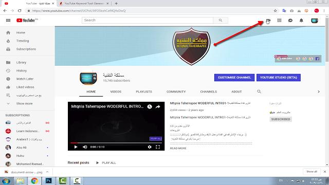 رفع فديو على قناتك فى اليوتيوب