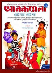 Anandamela 5 July 2020 Bengali Patrika PDF