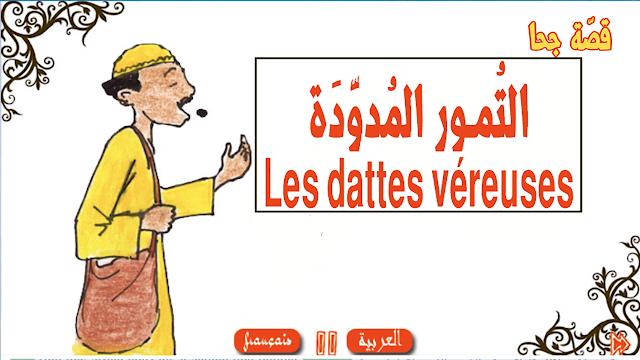 تعلم الفرنسية عن طريق القصص - القصة 1 : قصة جحا و التمور المدودة Joha et les dattes véreuses بالصوت والصورة ومكتوبة أيضاً نصياً
