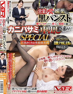 VRTM-493 The Business Lady Who Came Suddenly Drinks An Aphrodisiac, Rubs Black Pantyhose And Licks Her Crotch Indecently, And Asks For Creampie With Crabs! SPECIAL Megumi Meguro & Yumika Saeki