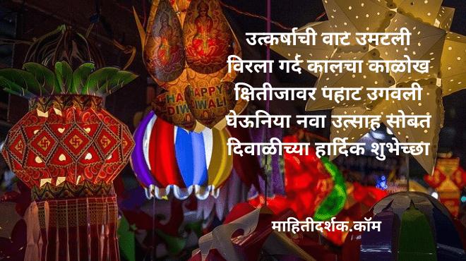 Shubh Diwali in Marathi