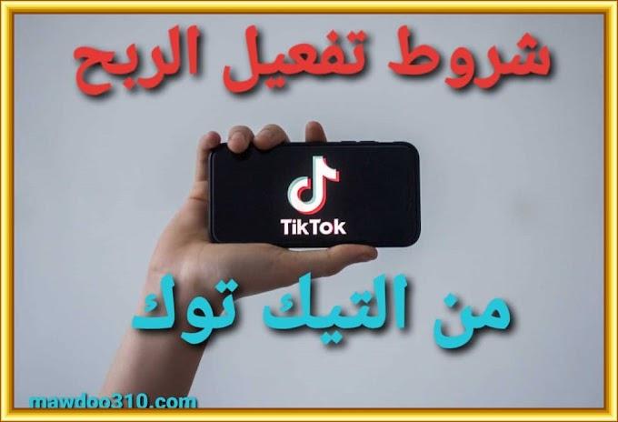 شروط تفعيل الربح من تيك توك : خطوات الربح من TikTok في جميع الدول العربية