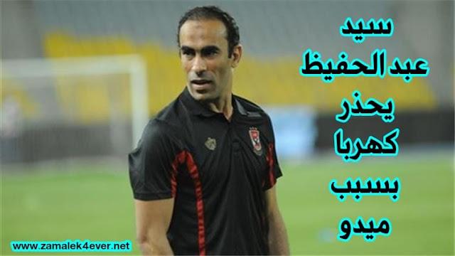 سيد عبد الحفيظ يحذر كهربا بسبب ميدو