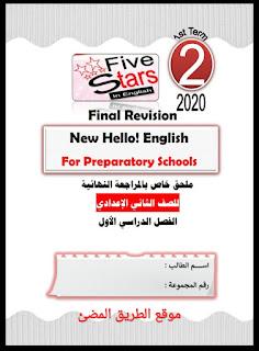 المراجعة النهائية في اللغة الانجليزية للصف الثاني الاعدادي الترم الاول 2020 مقدمة من أسرة كتاب فايف ستارز