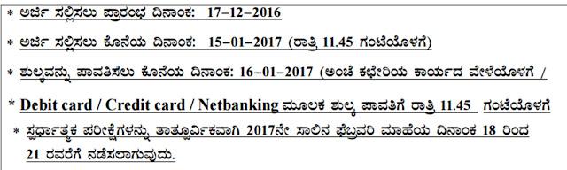 KPSC Recruitment Dates