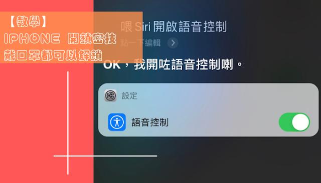 【教學】iPhone 開鎖密技 破解戴口罩用 Face ID 的問題