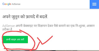 Google AdSense hindi
