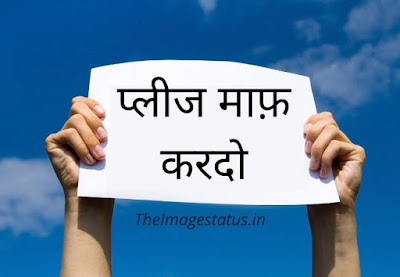 sorry images in hindi