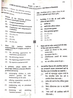 CTET Primary Question Paper December 2019