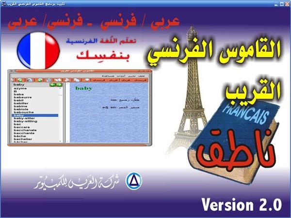 تحميل قاموس فرنسي عربي ناطق للموبايل